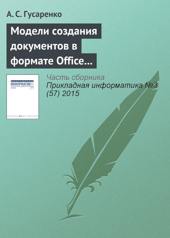А. С. Гусаренко Модели создания документов в формате Office Open XML на основе ситуационно-ориентированной базы данных фрэнк бумфрей xml новые перспективы www