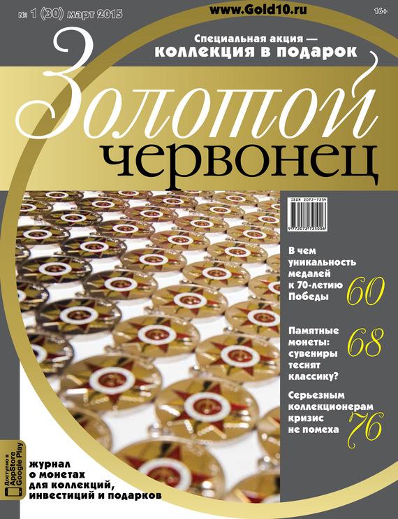 Отсутствует Золотой червонец №1 (30) 2015 отсутствует золотой червонец 3 40 2017