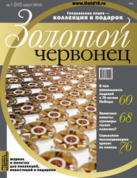 Отсутствует - Золотой червонец &#84702 (31) 2015