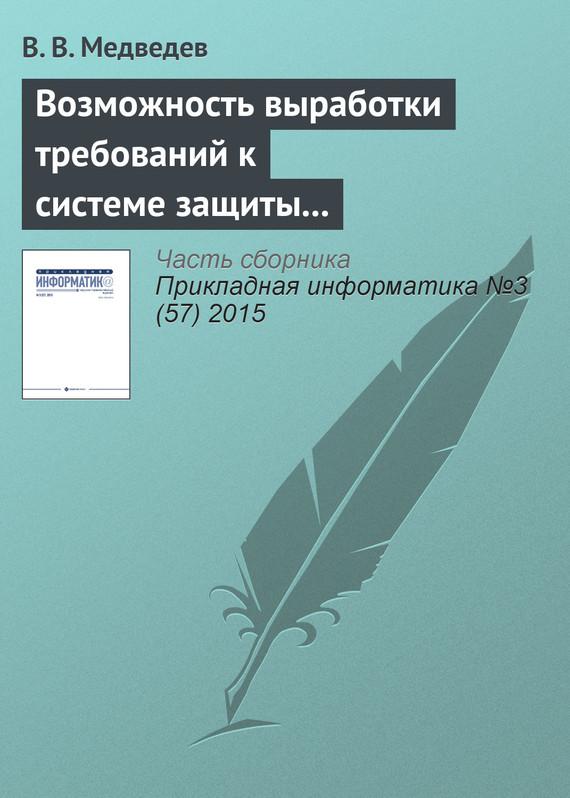 В. В. Медведев Возможность выработки требований к системе защиты от вредоносных программ