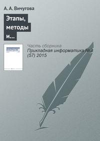 Вичугова, А. А.  - Этапы, методы и средства конфигурирования информационных систем