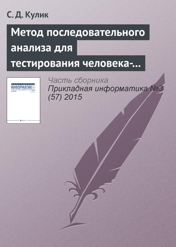 С. Д. Кулик Метод последовательного анализа для тестирования человека-оператора