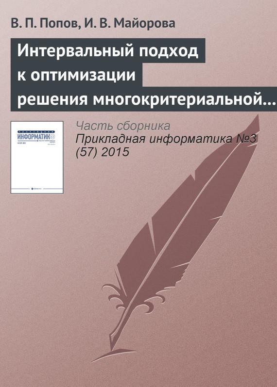 напряженная интрига в книге В. П. Попов