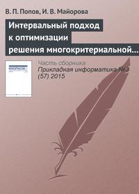 Попов, В. П.  - Интервальный подход к оптимизации решения многокритериальной задачи о назначениях