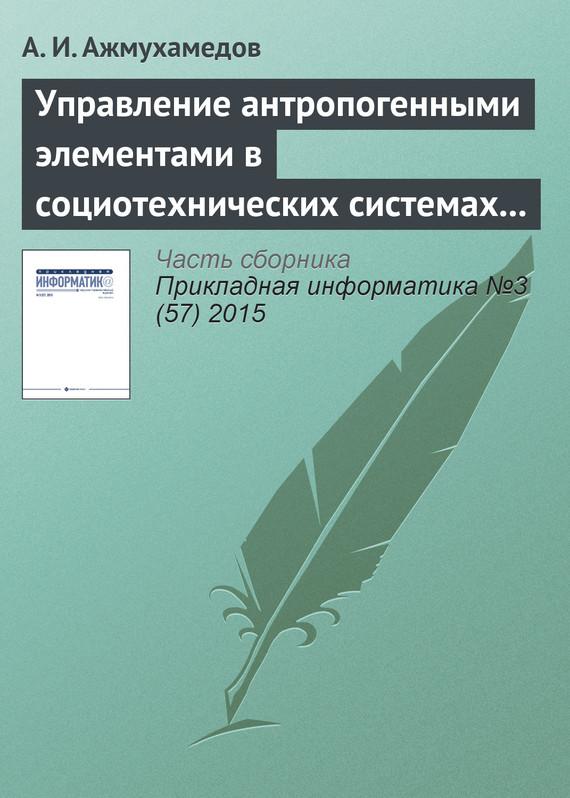 Управление антропогенными элементами в социотехнических системах (часть 1) от ЛитРес