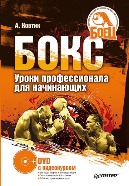 Александр Ковтик Бокс. Уроки профессионала для начинающих цена