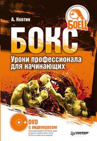 Ковтик, Александр  - Тайский бокс. Уроки профессионала для начинающих