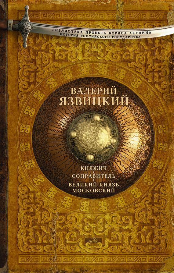 Валерий Язвицкий Княжич. Соправитель. Великий князь Московский воробьев а великий князь иван iii васильевич
