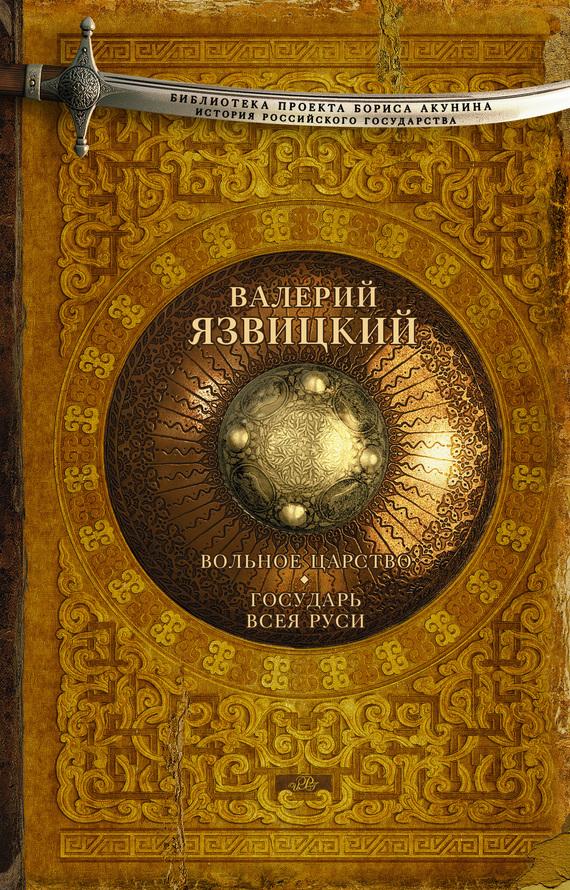 Валерий Язвицкий Вольное царство. Государь всея Руси
