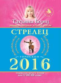 Борщ, Татьяна  - Стрелец. Гороскоп на 2016 год