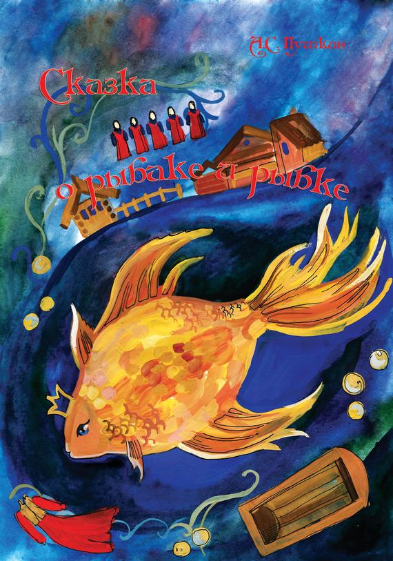 Александр Пушкин Сказка о рыбаке и рыбке художественные книги росмэн сказка о рыбаке и рыбке пушкин а с