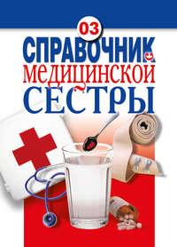 - Справочник медицинской сестры