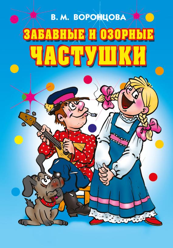 Валерия Михайловна Воронцова. Забавные и озорные частушки