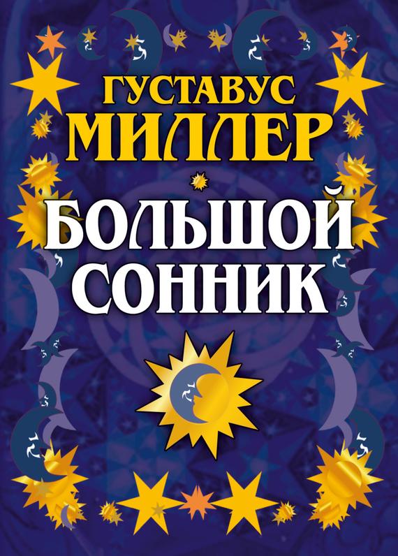 Густавус Хиндман Миллер Большой сонник карманный сонник