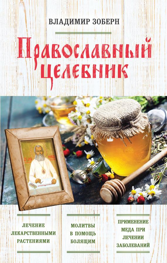Обложка книги Православный целебник, автор Владимир Зоберн