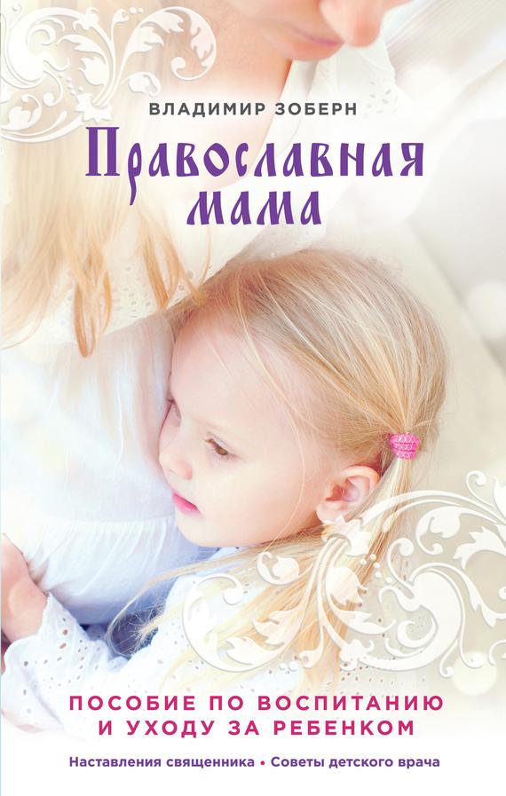 Обложка книги Православная мама. Пособие по воспитанию и уходу за ребенком, автор Зоберн, Владимир
