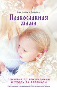 - Православная мама. Пособие по воспитанию и уходу за ребенком