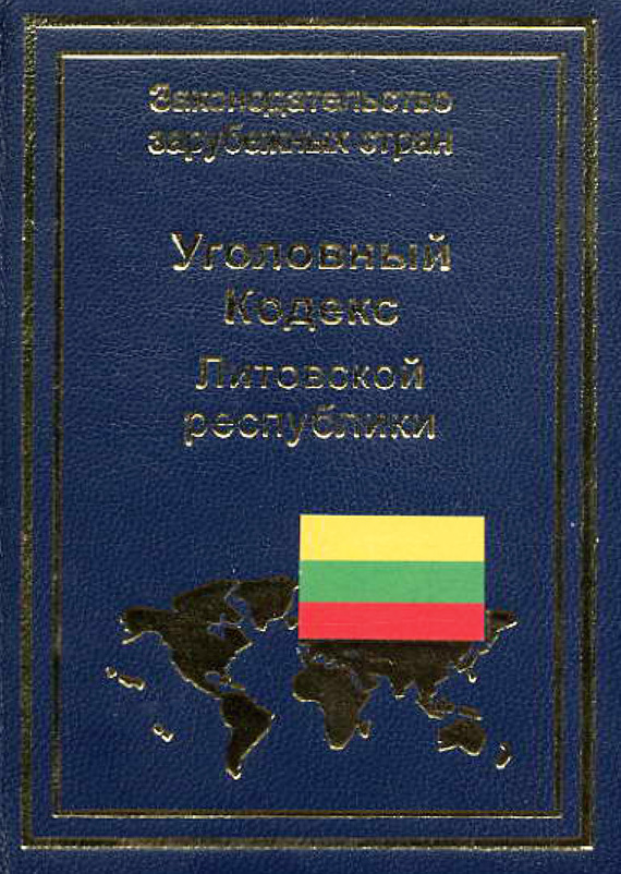 Отсутствует Уголовный кодекс Литовской республики цена