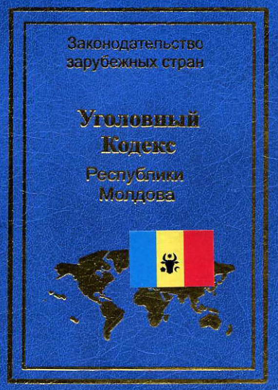 Скачать Уголовный кодекс Республики Молдова быстро