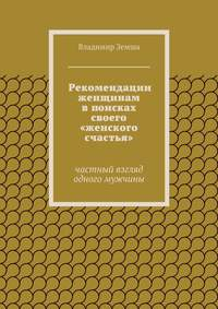 Земша, Владимир  - Рекомендации женщинам в поисках своего «женского счастья»