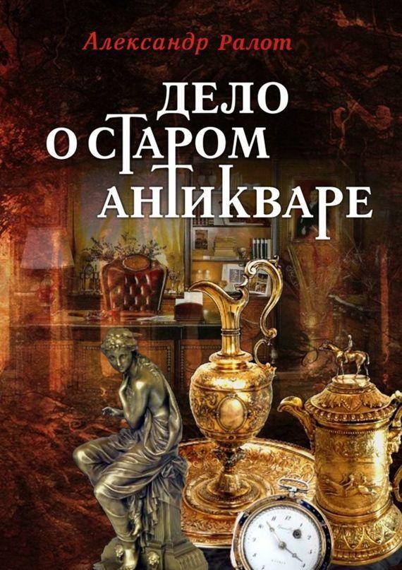 Александр Ралот Дело о старом антикваре александр ралот альтийская история