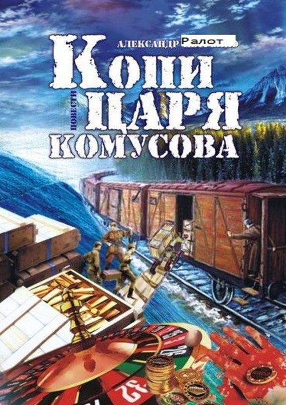 Александр Ралот Копи царя Комусова александр ралот альтийская история