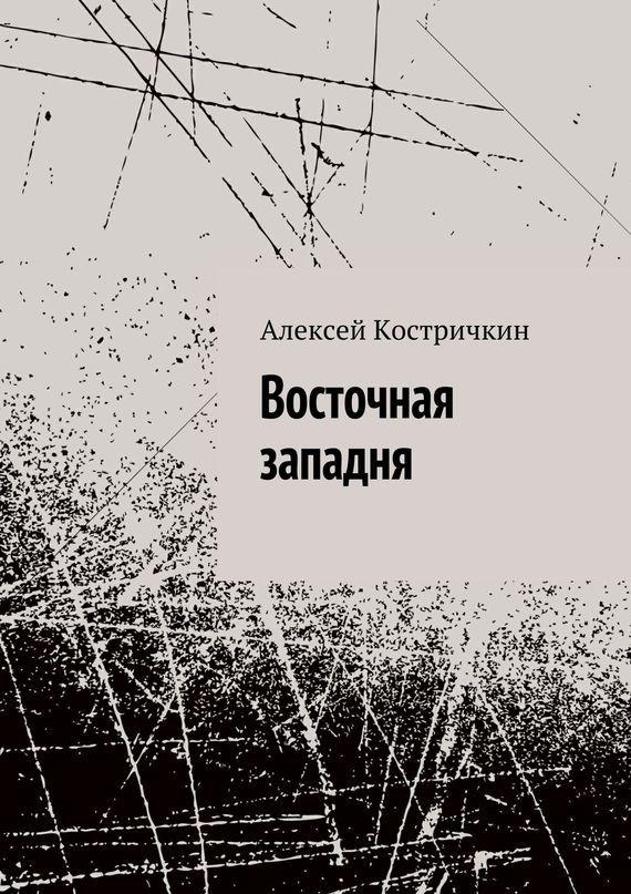 Алексей Костричкин Восточная западня алексей розенберг бывает… сборник