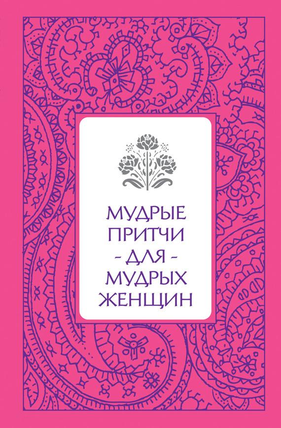 Светлана Савицкая бесплатно