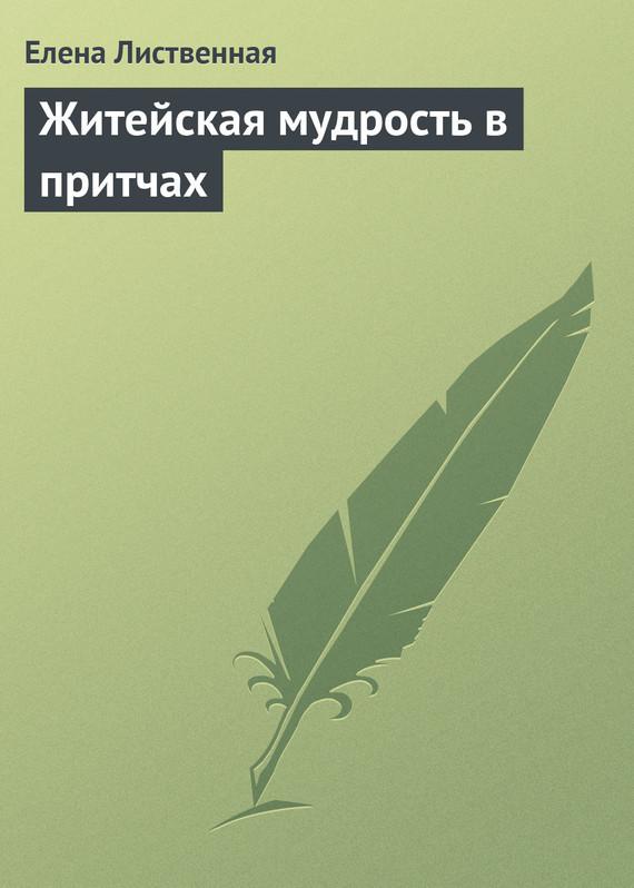 Е. В. Лиственная Житейская мудрость в притчах ISBN: 978-5-699-73488-7 отсутствует мудрость в притчах