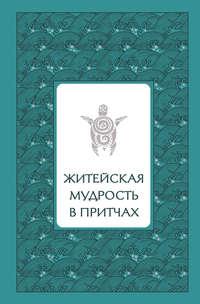 Лиственная, Елена Вячеславовна  - Житейская мудрость в притчах