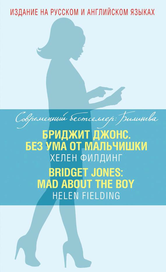 цена на Хелен Филдинг Бриджит Джонс. Без ума от мальчишки / Bridget Jones: Mad About The Boy