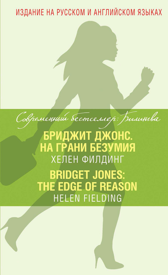 Хелен Филдинг Бриджит Джонс. На грани безумия / Bridget Jones: The Edge of Reason shakespeare w the merchant of venice книга для чтения