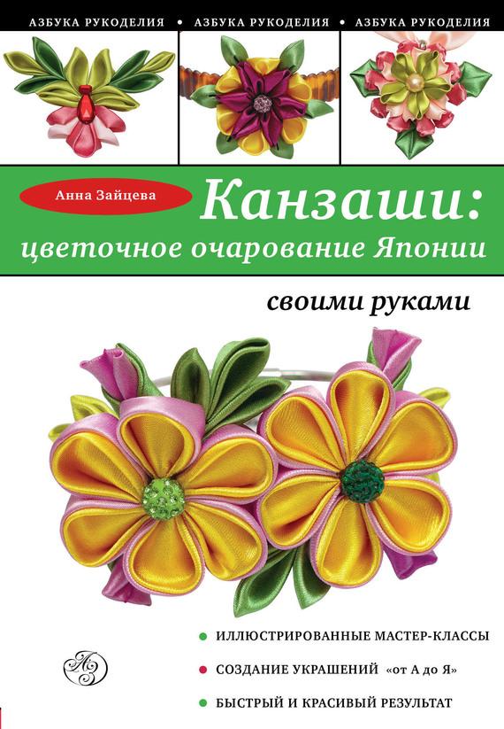 Анна Зайцева Канзаши: цветочное очарование Японии своими руками шляпка канзаши своими руками мастер к