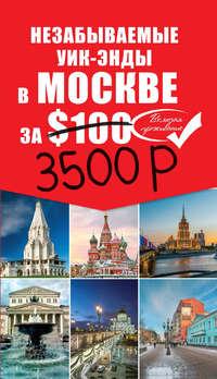 - Незабываемые уик-энды в Москве за $100