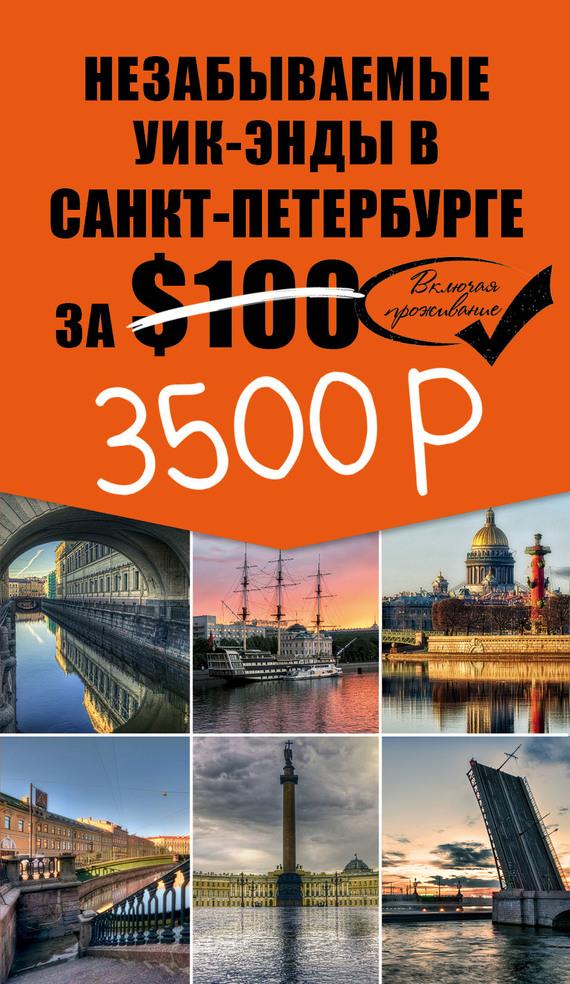 Отсутствует Незабываемые уик-энды в Санкт-Петербурге за $100