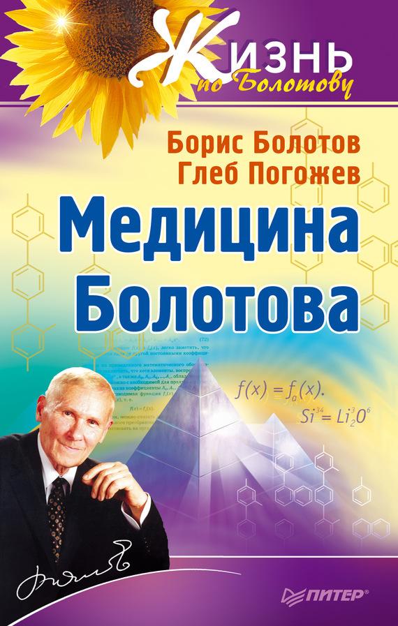Борис Болотов Медицина Болотова медицина болотова