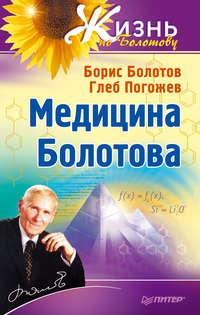 Болотов, Борис  - Медицина Болотова