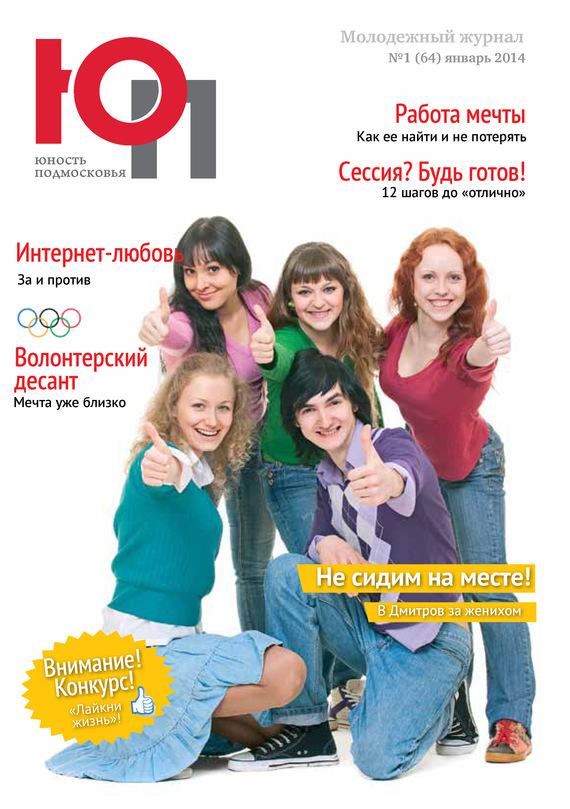 Юность Подмосковья №1 (64) 2014