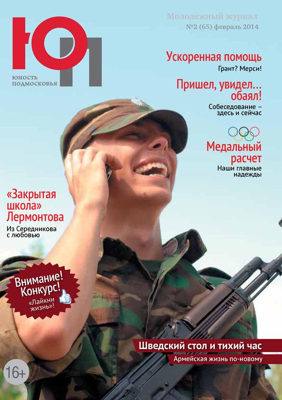 Отсутствует Юность Подмосковья №2 (65) 2014 3 4 журнал закрытая школа