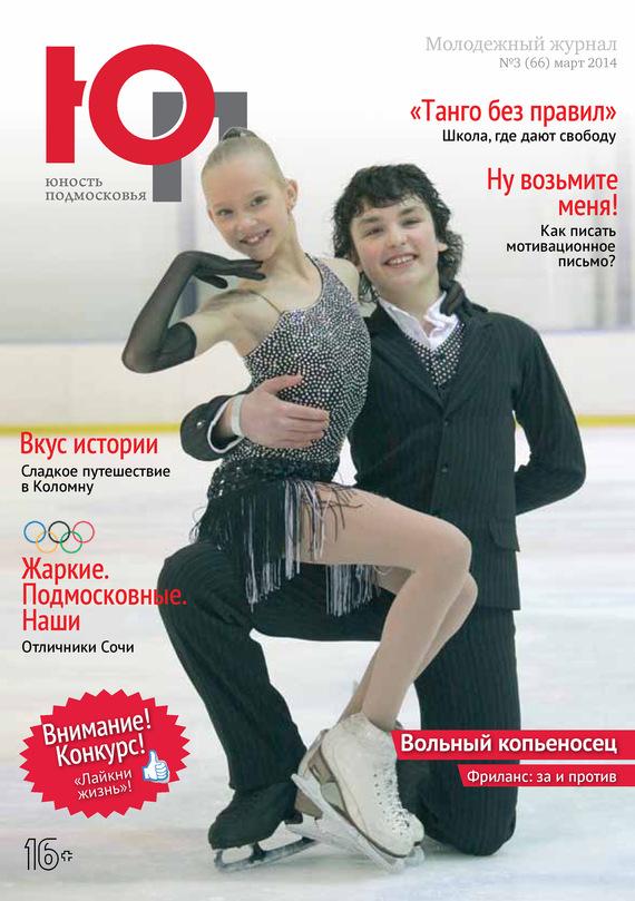 Отсутствует Юность Подмосковья №3 (66) 2014 3 4 журнал закрытая школа