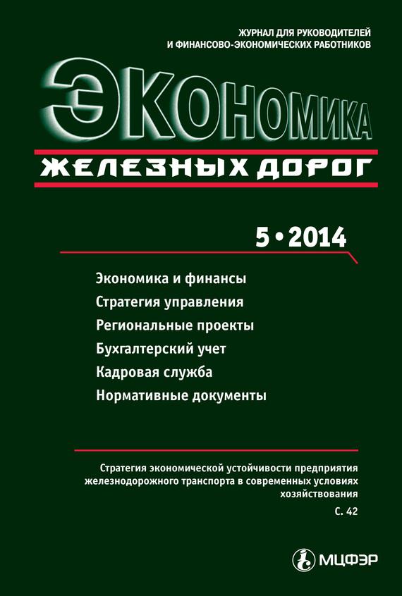 Отсутствует Экономика железных дорог №05/2014 атлас железных дорог россии подарочное издание