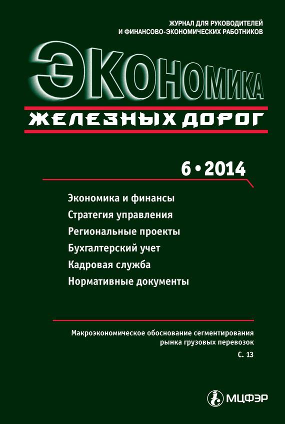 Отсутствует Экономика железных дорог №06/2014 атлас железных дорог россии подарочное издание