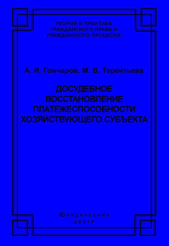 А. И. Гончаров бесплатно