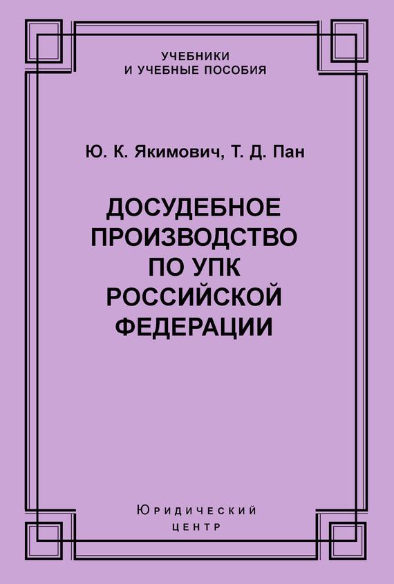 Ю. К. Якимович бесплатно