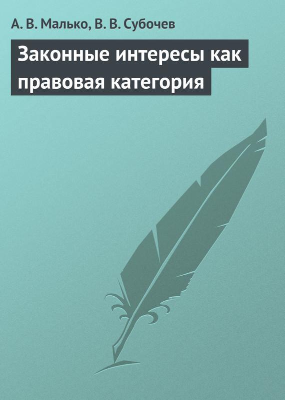 А. В. Малько Законные интересы как правовая категория как можно права категории в в новосибирске
