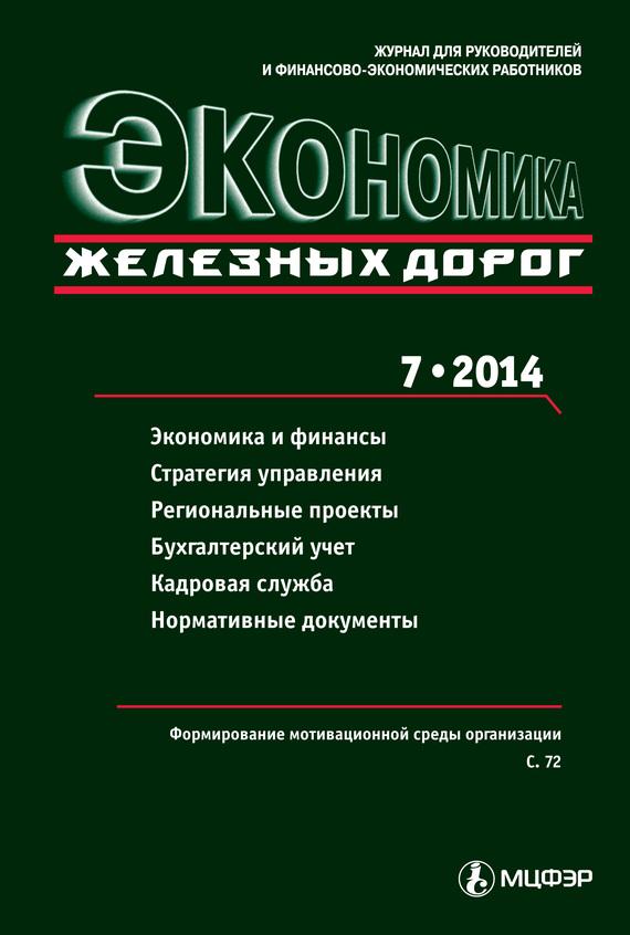 Отсутствует Экономика железных дорог №07/2014 отсутствует журнал хакер 07 2014