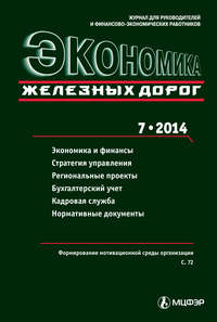 - Экономика железных дорог №07/2014
