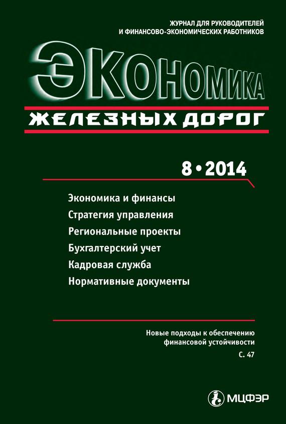Отсутствует Экономика железных дорог №08/2014 атлас железных дорог россии подарочное издание