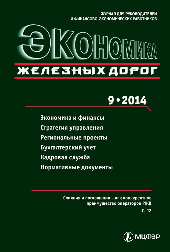 Отсутствует Экономика железных дорог №09/2014 демьянов а а повышение качества портфеля услуг многопрофильной транспортной компании