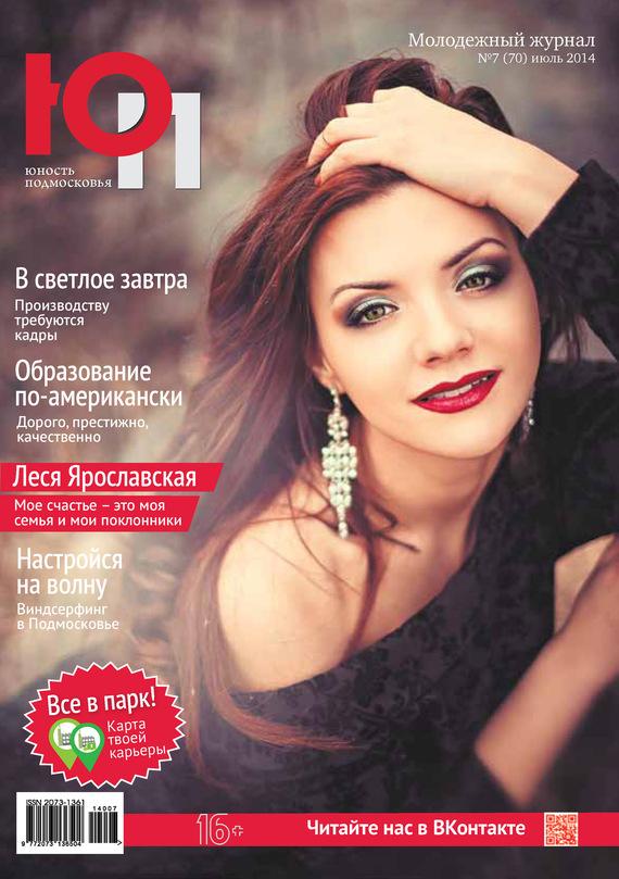 Юность Подмосковья №7 (70) 2014 от ЛитРес
